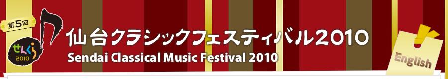 仙台クラシックフェスティバル2010