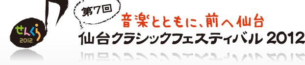 第7回 音楽とともに、前へ仙台 仙台クラシックフェスティバル2012