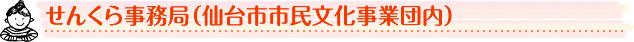 せんくら事務局(仙台市市民文化事業団内)