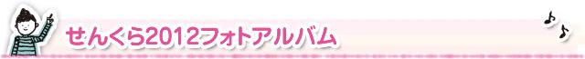 せんくら2012フォトアルバム