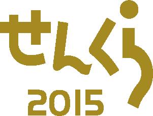 せんだいクラシックフェスティバル2015