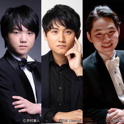 オール・ショパン・プログラム!! 若き3人の天才たちの競演