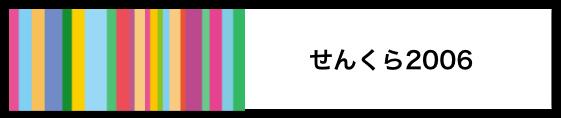 せんくら2006