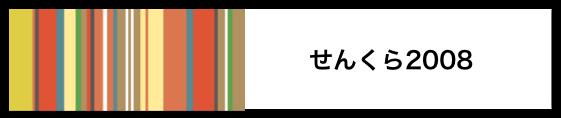 せんくら2008