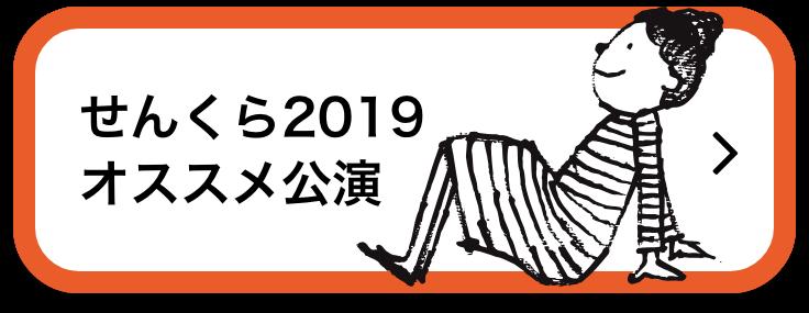 せんくら2019オススメ公演
