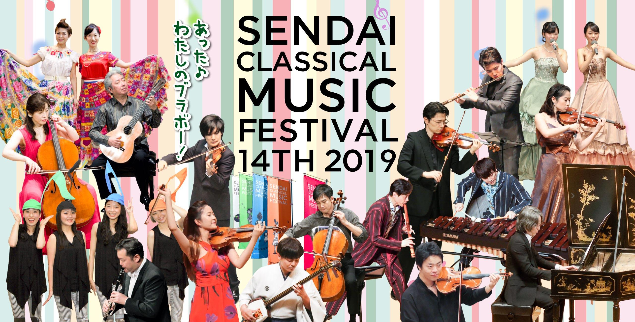 第14回仙台クラシックフェイスティバル2019