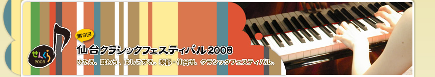 仙台クラシックフェスティバル2008