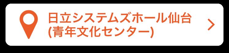 日立システムズホール仙台(青年文化センター)
