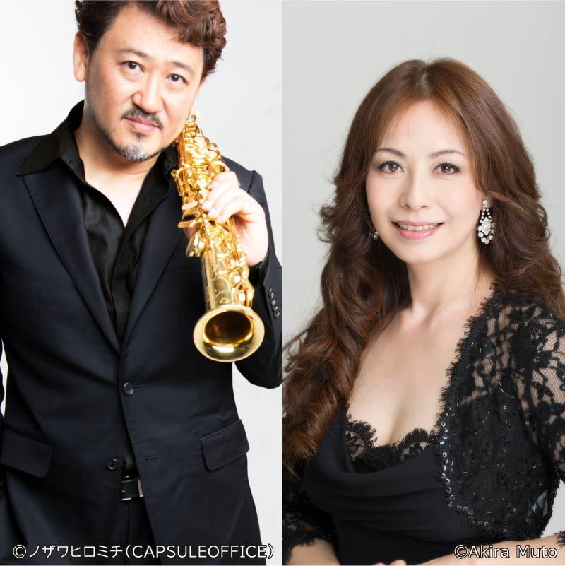 平野公崇&三舩優子古典からジャズまで~珠玉の名曲 on Sax