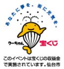 このイベントは宝くじの収益金で実施されています。仙台市